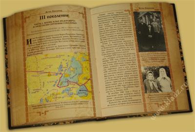 родословная книга генеалогическое бюро кладезь