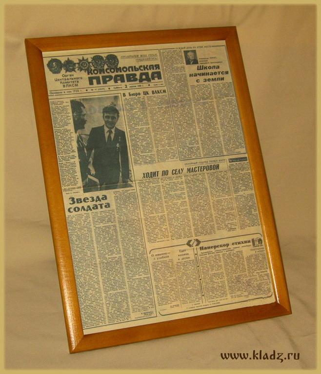Подарочная советская газета в подарок