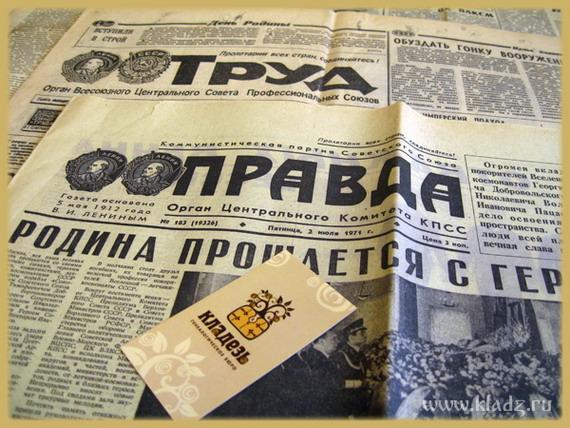 Подарок в виде газеты