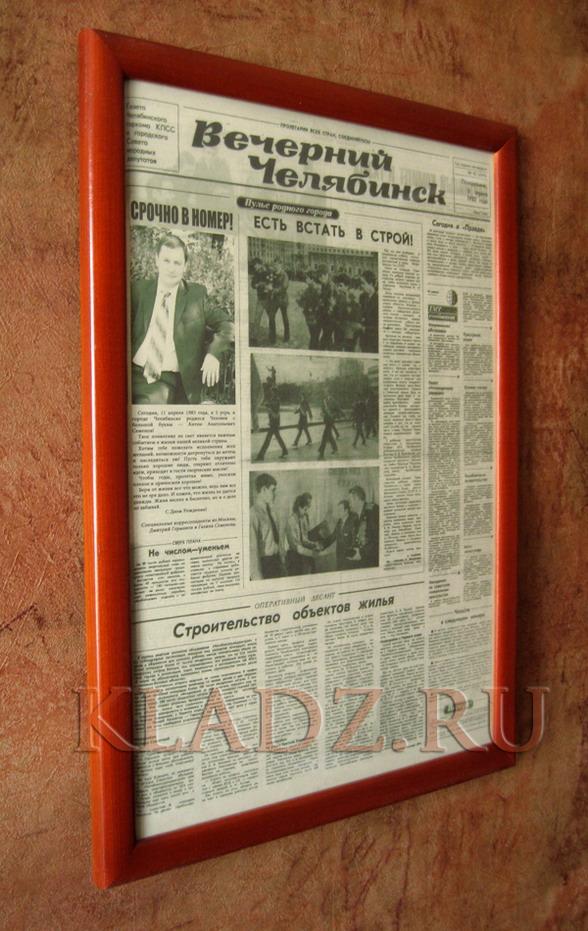 Газета правда в подарок на день рождения 32