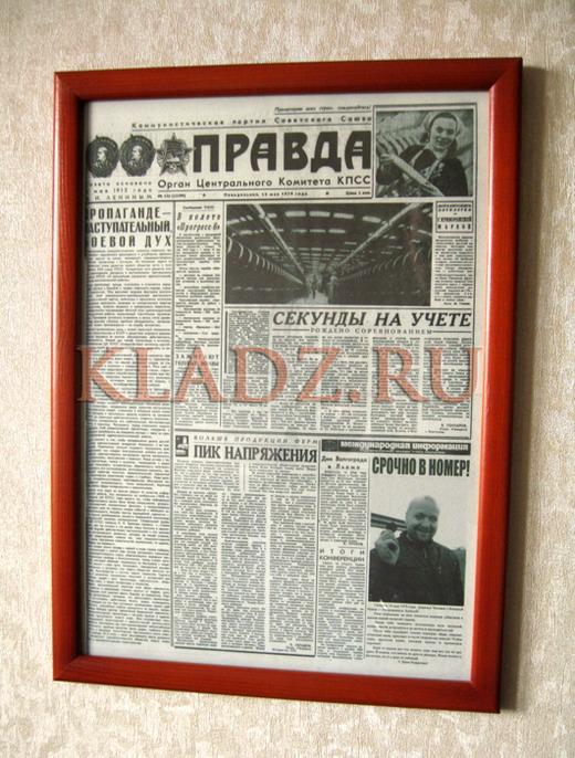 Предлагаем на выбор советские газеты