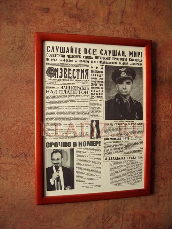 Старинная газета в подарок 18